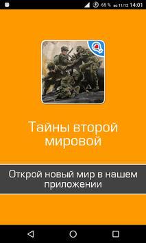 100 загадок Второй мировой poster