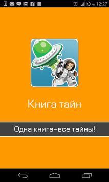 Великие тайны мира,вселенной apk screenshot