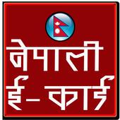 Nepali Ecards icon