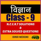 Class 9th Science Hindi Medium icon