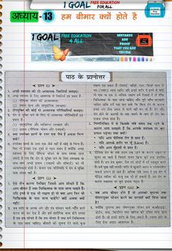 Class 9th Science Hindi Medium screenshot 4
