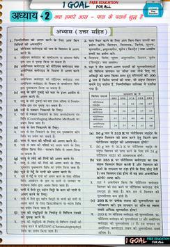 Class 9th Science Hindi Medium screenshot 2