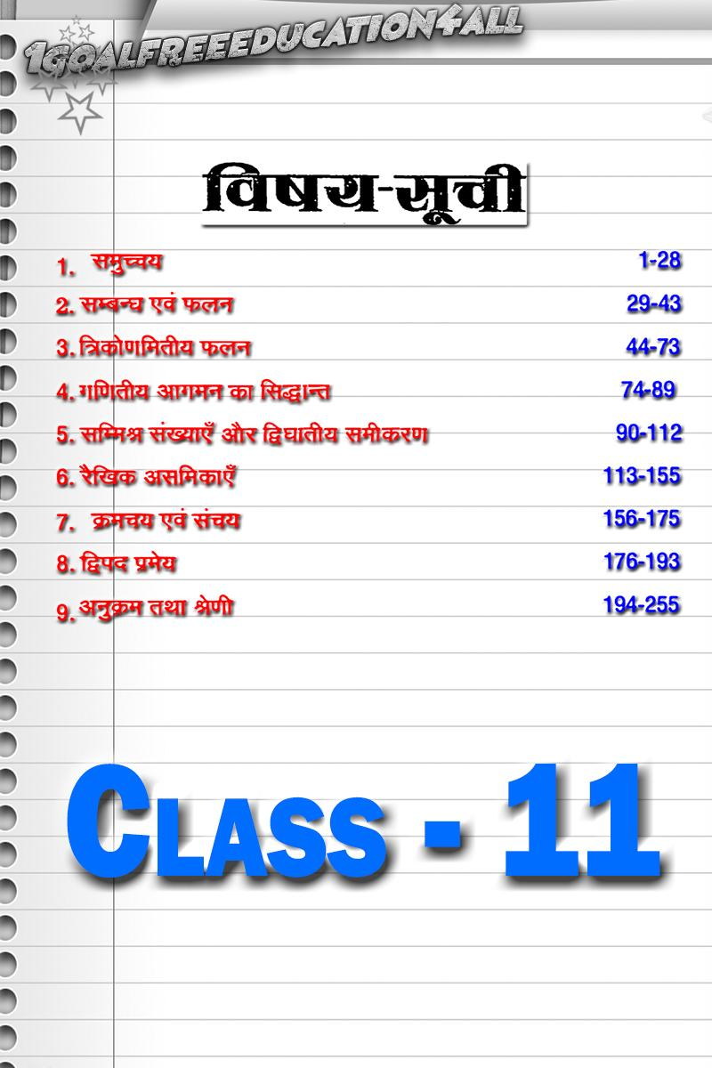 11th class maths solution in hindi Part-1 for Android - APK