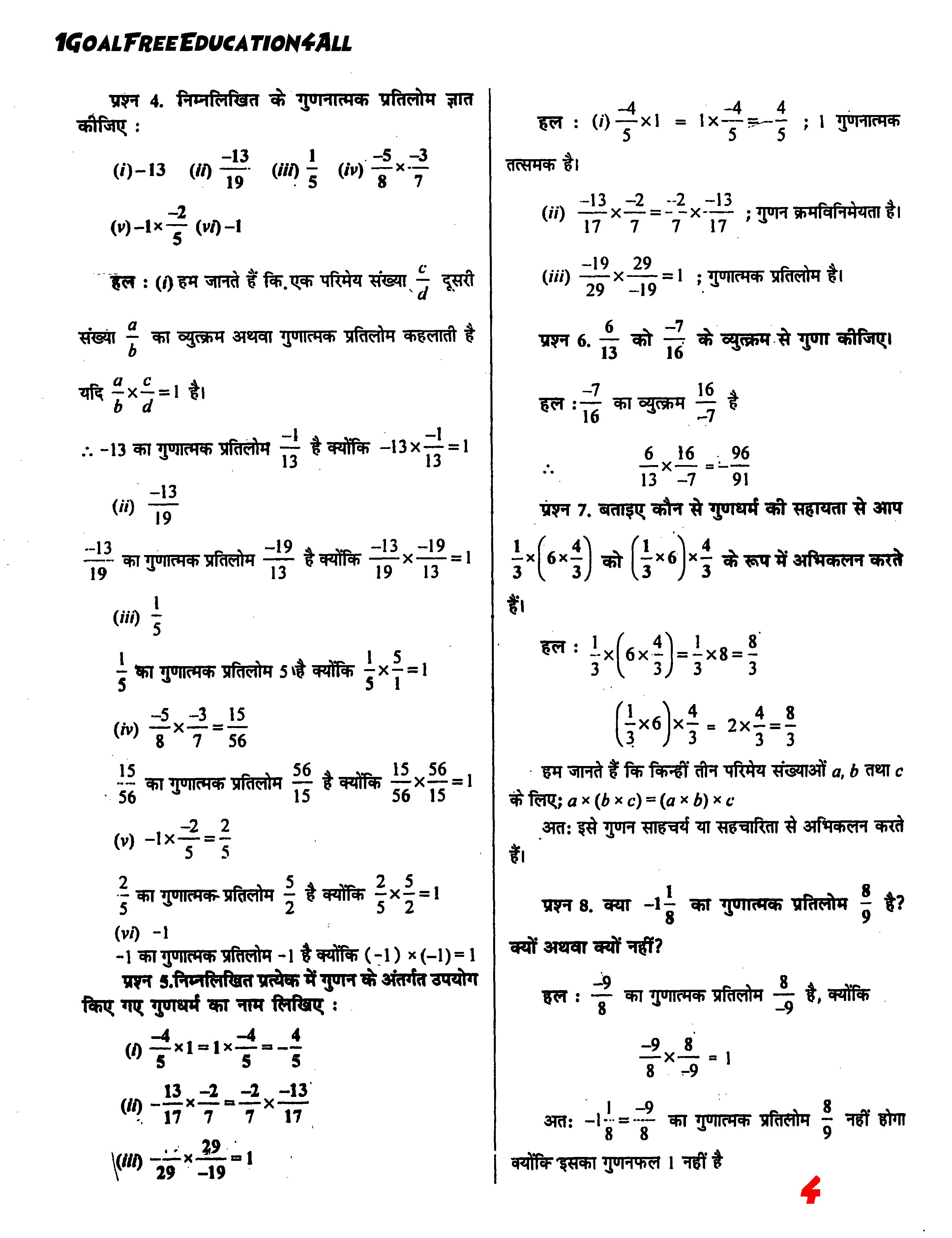 8th class maths solution in hindi for Android - APK Download