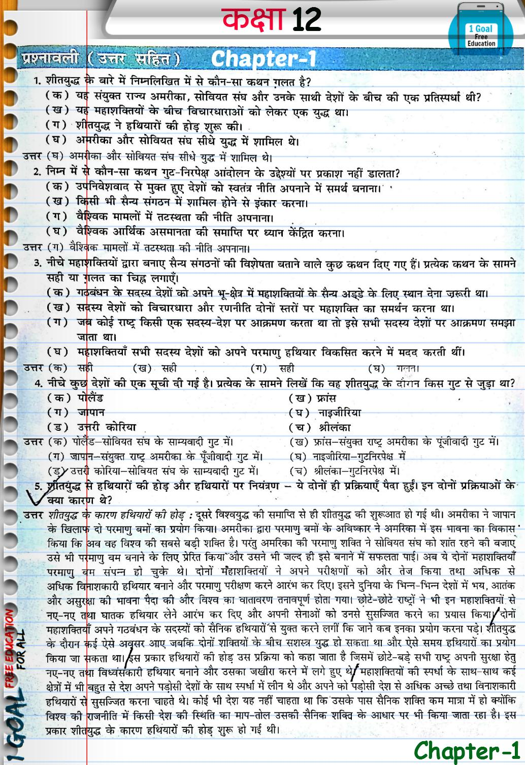 Political Science class 12th Hindi for Android - APK Download