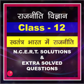 Political Science class 12th Hindi Part-2 icon