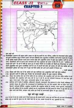 Political Science class 12th Hindi Part-2 screenshot 4