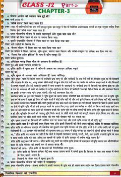 Political Science class 12th Hindi Part-2 screenshot 6