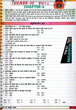Political Science class 12th Hindi Part-2 screenshot 7