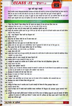 Political Science class 12th Hindi Part-2 screenshot 3