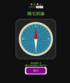 陽宅初論 screenshot 14