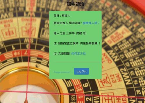 陽宅初論 screenshot 1