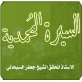 السيرة المحمدية icon