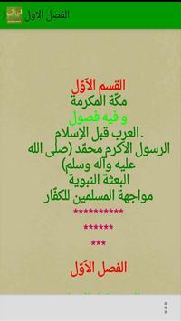 السيرة المحمدية poster