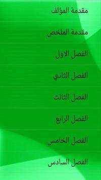 السيرة المحمدية apk screenshot
