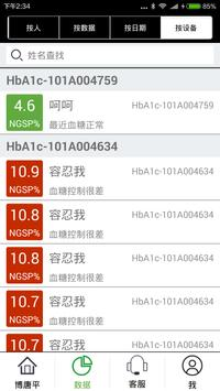 BioHermes A1c apk screenshot