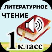"""Учебник """"Чтение"""" 1 класс программа """"Перспектива"""" icon"""