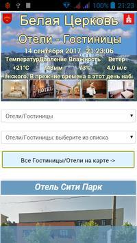 Гид Белая Церковь screenshot 3