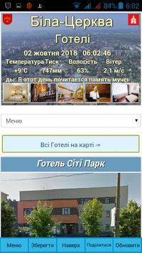 Гід Біла-Церква screenshot 3