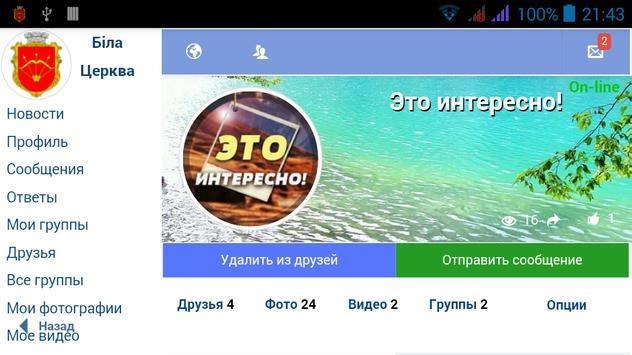 Гид Белая Церковь screenshot 13