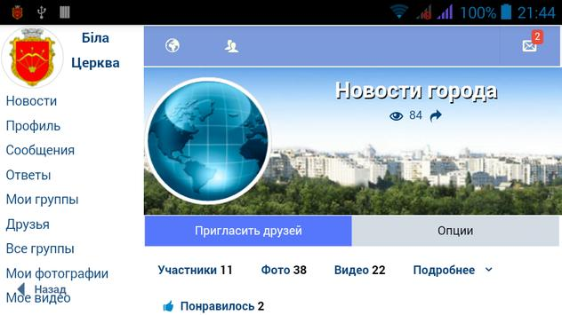 Гид Белая Церковь screenshot 14