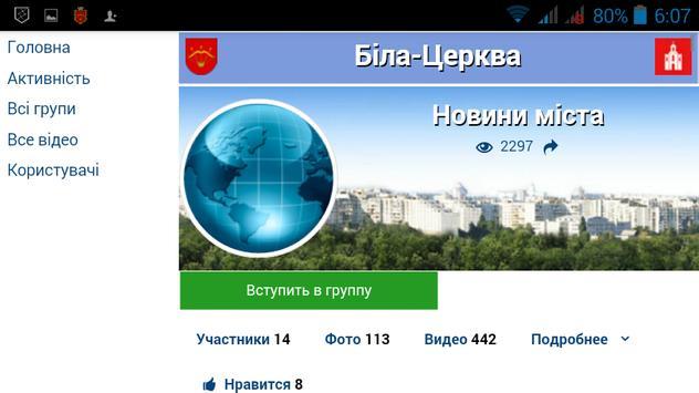 Гід Біла-Церква screenshot 20