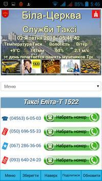 Гід Біла-Церква screenshot 2
