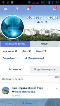 Гид Белая Церковь screenshot 6