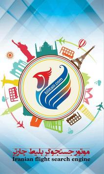 bilitair.com - بلیط هواپیما poster
