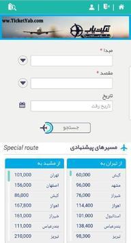 bilitair.com - بلیط هواپیما apk screenshot