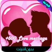 رسائل الحب و الغرام و رومانسية icon