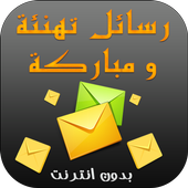 رسائل تهاني و مباركة الاعياد icon