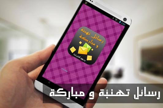 رسائل تهاني و مباركة الاعياد poster