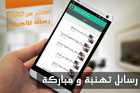 رسائل تهاني و مباركة الاعياد apk screenshot