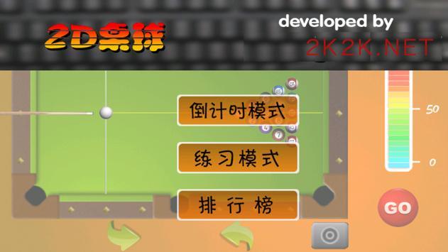 Billiards hand version apk screenshot