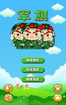 智游军棋 screenshot 5