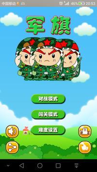智游军棋 poster