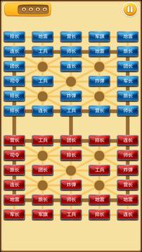 智游军棋 screenshot 1