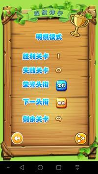 智游军棋 screenshot 2