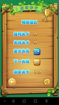 智游军棋 screenshot 3