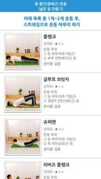 집에서남자등만들기(남자등운동) apk screenshot