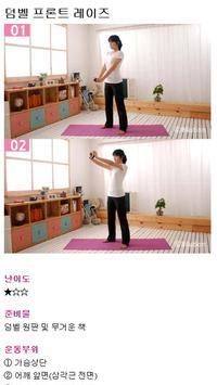 집에서이쁜쇄골만들기(여자쇄골운동) apk screenshot
