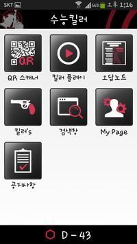 수능킬러 apk screenshot