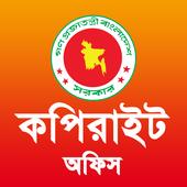 বাংলাদেশ কপিরাইট অফিস icon