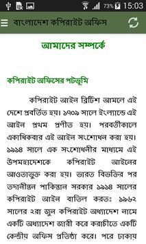 বাংলাদেশ কপিরাইট অফিস apk screenshot