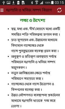 জ্বালানি ও খনিজ সম্পদ বিভাগ apk screenshot
