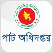 পাট অধিদপ্তর icon