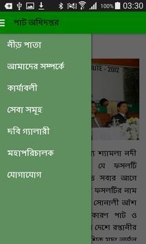 পাট অধিদপ্তর poster
