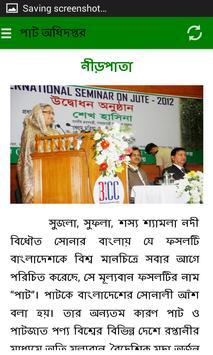 পাট অধিদপ্তর apk screenshot