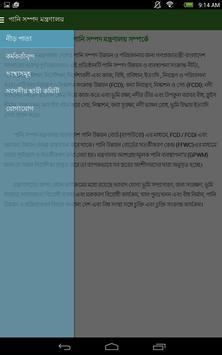 পানি সম্পদ মন্ত্রণালয় poster